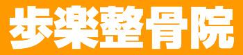 川崎市の整骨院で口コミ・紹介で大評判の歩楽整骨院