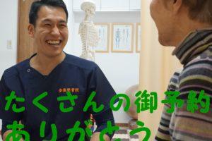 川﨑市-腰痛-膝痛