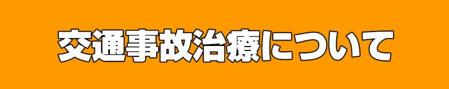 川崎市 交通事故治療