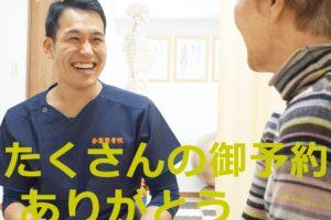 川﨑市-腰痛-膝痛-股関節痛